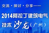 广州站报名启动——阿拉丁建筑电气技术沙龙