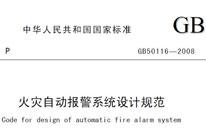 14X505-1 火灾自动报警系统设计规范图示