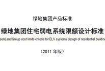 绿地集团住宅弱电系统限额设计标准